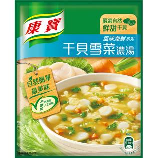 干貝雪菜濃湯