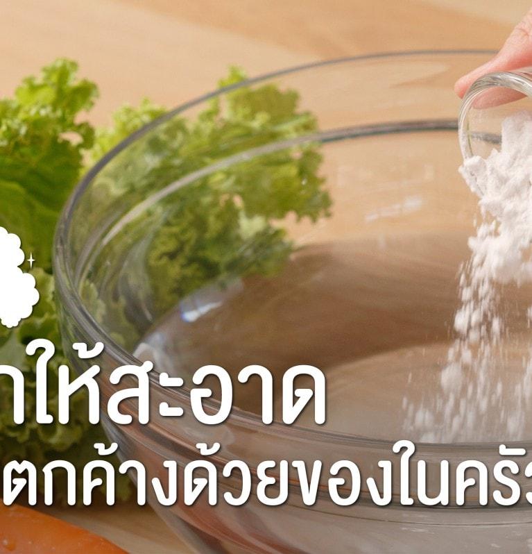 ล้างผักให้สะอาดไม่มีสารตกค้างด้วยของในครัว