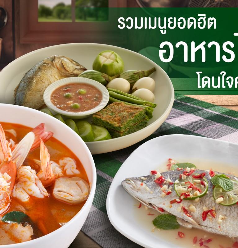 รวมเมนูยอดฮิต อาหารไทยโดนใจคนทั้งครอบครัว