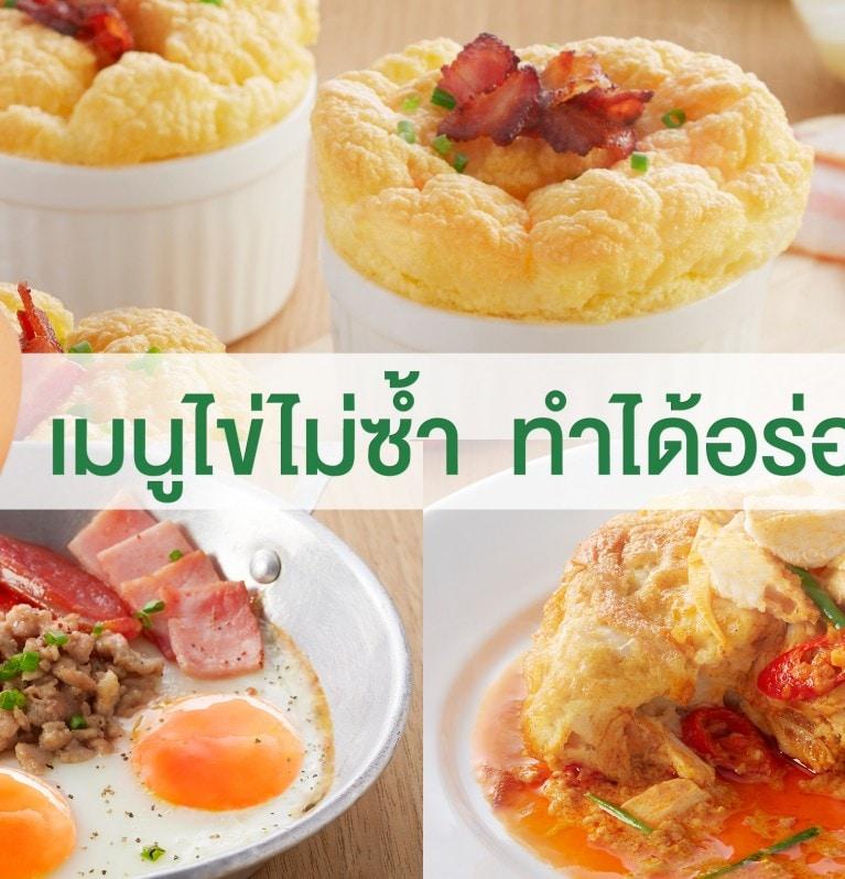 11 เมนูไข่ไม่ซ้ำ ทำได้อร่อยชัวร์